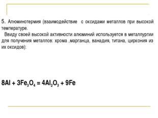 5. Алюминотермия (взаимодействие с оксидами металлов при высокой температуре.