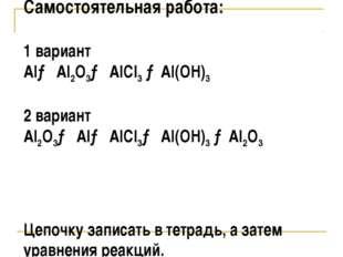 Самостоятельная работа: 1 вариант Al→ Al2O3→ AlCl3 →Al(OH)3 2 вариант Al2O3→