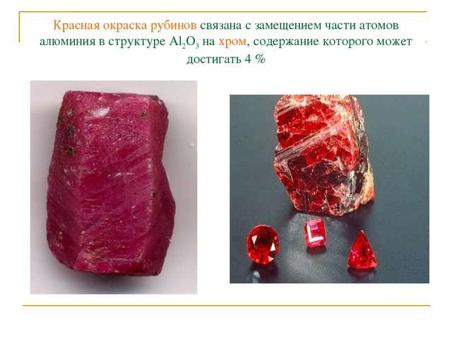 Красная окраска рубинов связана с замещением части атомов алюминия в структур...