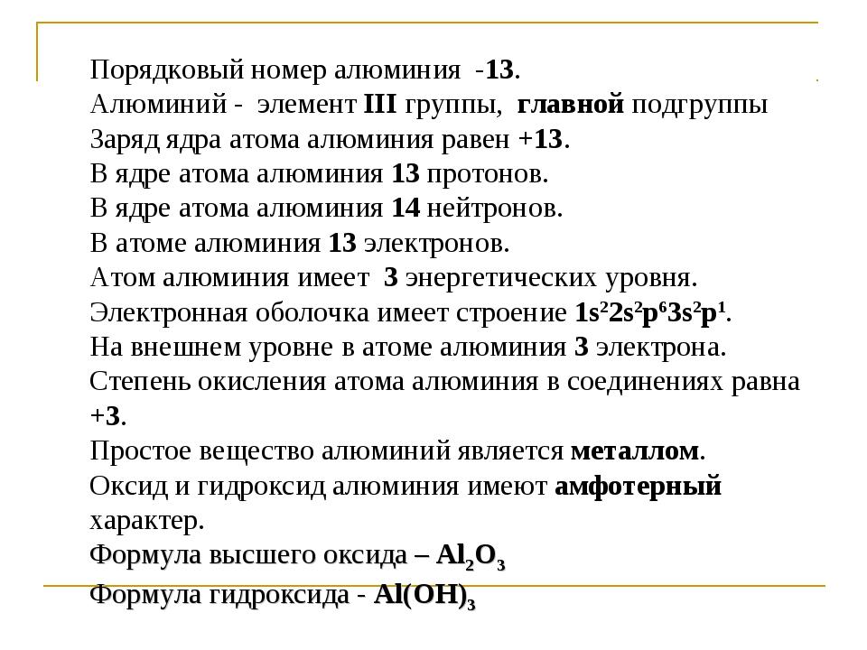 Порядковый номер алюминия -13. Алюминий - элемент III группы, главной подгруп...