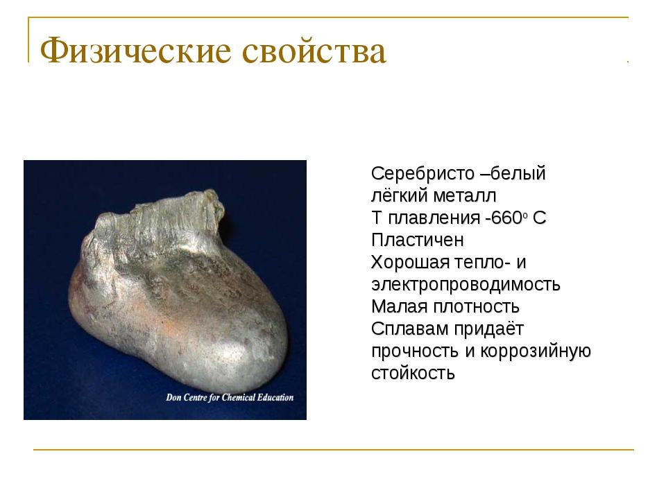 Физические свойства Серебристо –белый лёгкий металл Т плавления -660о С Пласт...