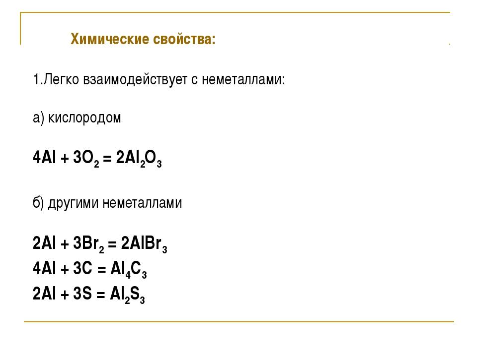 Химические свойства: 1.Легко взаимодействует с неметаллами: а) кислородом...