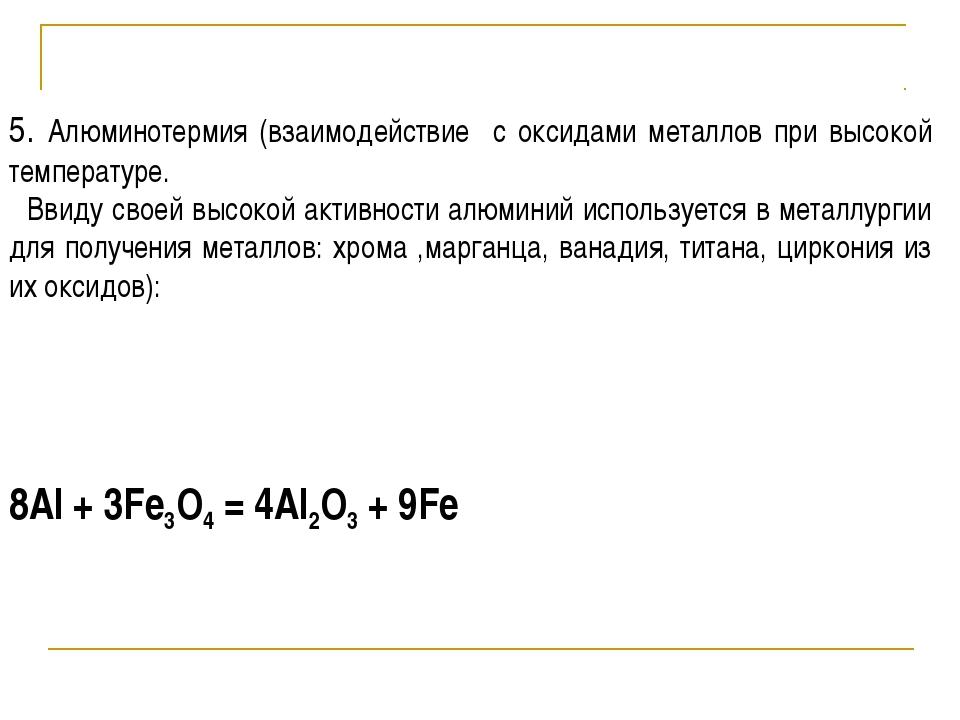 5. Алюминотермия (взаимодействие с оксидами металлов при высокой температуре....