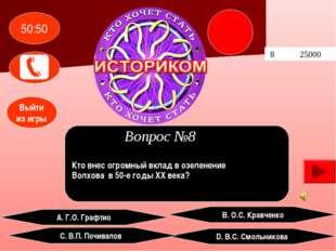 8 25000 А. Г.О. Графтио В. О.С. Кравченко D. В.С. Смольникова С. В.П. Почива