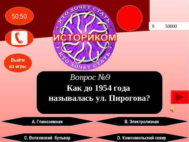 9 50000 D. Комсомольский сквер В. Электролизная С. Волховский бульвар А. Гли...