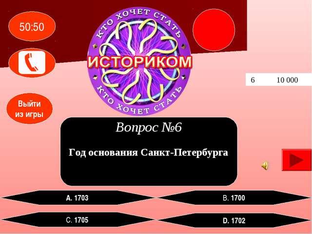 6 10 000 В. 1700 C. 1705 D. 1702 А. 1703 Год основания Санкт-Петербурга 50:5...