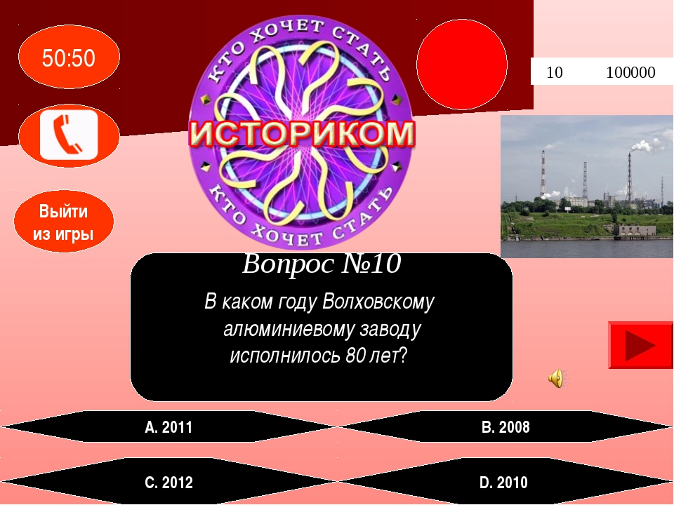 10 100000 А. 2011 D. 2010 В. 2008 С. 2012 В каком году Волховскому алюминиев...