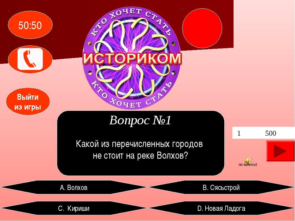 1 500 A. Волхов C. Кириши D. Новая Ладога B. Сясьстрой Какой из перечисленны...