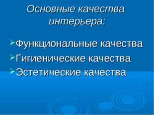 Основные качества интерьера: Функциональные качества Гигиенические качества Э