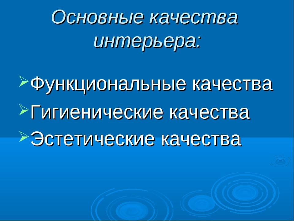 Основные качества интерьера: Функциональные качества Гигиенические качества Э...