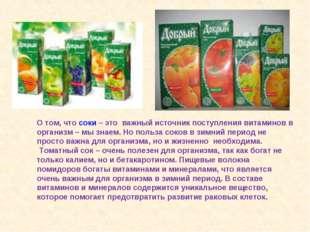 О том, что соки – это важный источник поступления витаминов в организм – мы