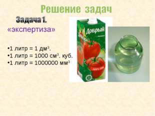 1 литр = 1 дм3. 1 литр = 1000 см3. куб. 1 литр = 1000000 мм3