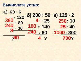 а) 60 ∙ 6  - 120  : 80  ∙ 30 ?  Вычислите устно: 90 б) 200 : 50  ∙ 25