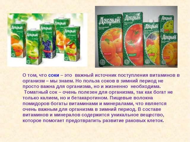 О том, что соки – это важный источник поступления витаминов в организм – мы...