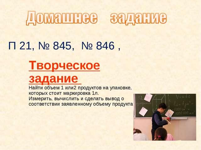 П 21, № 845, № 846 , Творческое задание Найти объем 1 или2 продуктов на упако...