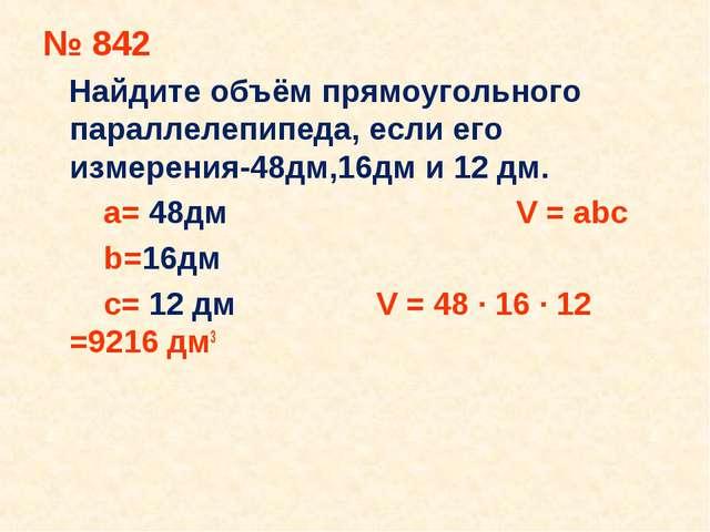 № 842 Найдите объём прямоугольного параллелепипеда, если его измерения-48дм,1...