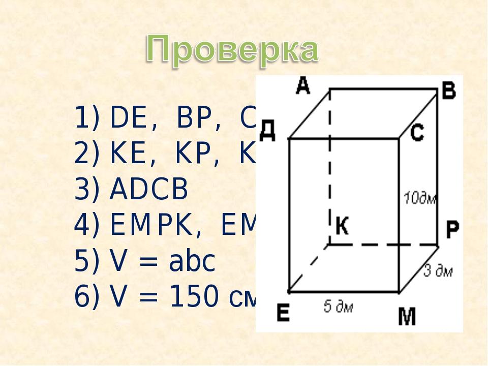 DE, BP, CM KE, KP, KA ADCB EMPK, EMCD V = abc V = 150 см3