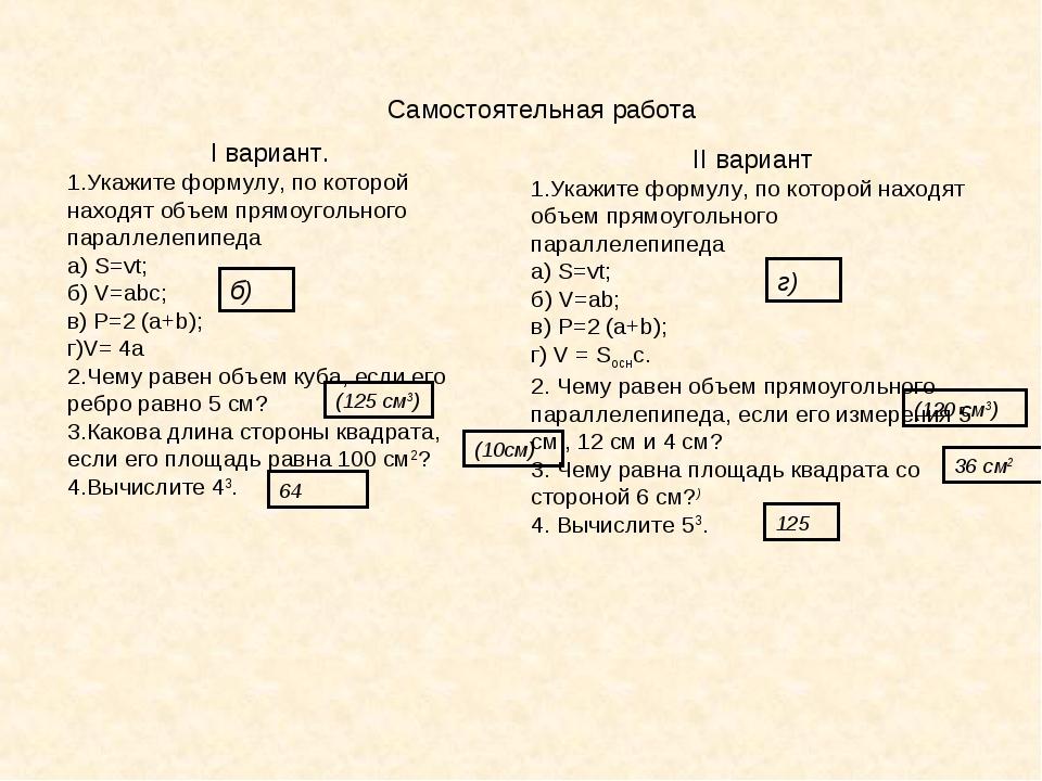 Самостоятельная работа I вариант. Укажите формулу, по которой находят объем п...
