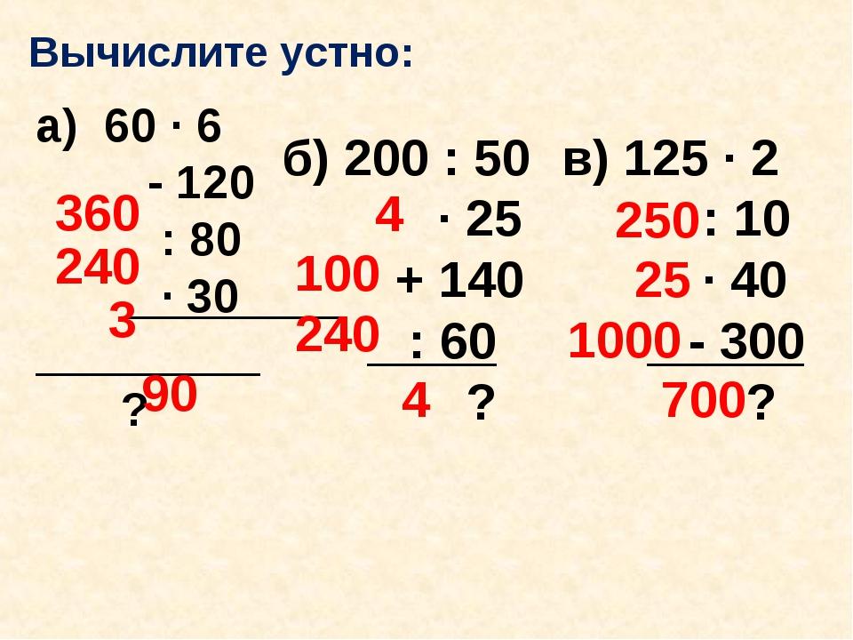 а) 60 ∙ 6  - 120  : 80  ∙ 30 ?  Вычислите устно: 90 б) 200 : 50  ∙ 25...