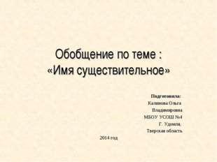 Обобщение по теме : «Имя существительное» Подготовила: Калинова Ольга Владими