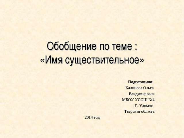 Обобщение по теме : «Имя существительное» Подготовила: Калинова Ольга Владими...