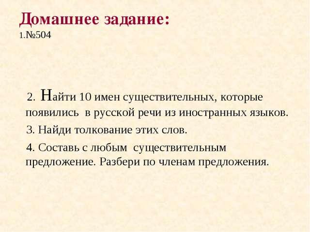 Домашнее задание: 1.№504 2. Найти 10 имен существительных, которые появились...