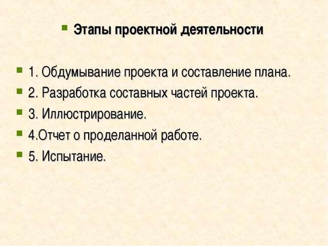 Этапы проектной деятельности 1. Обдумывание проекта и составление плана. 2. Р...