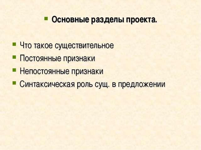 Основные разделы проекта. Что такое существительное Постоянные признаки Непос...