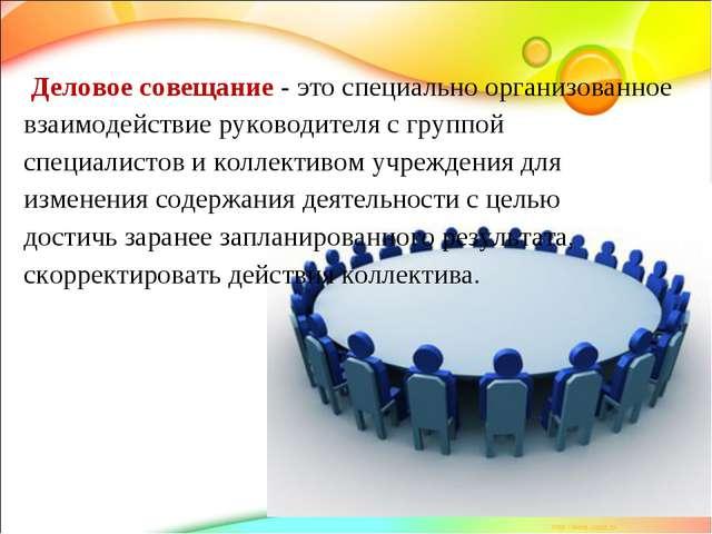 Деловое совещание - это специально организованное  Деловое совещание - это с...