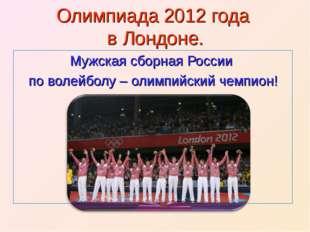 Олимпиада 2012 года в Лондоне. Мужская сборная России по волейболу – олимпийс