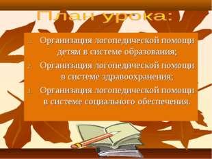 Организация логопедической помощи детям в системе образования; Организация л