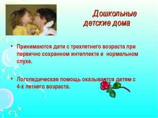 Дошкольные детские дома Принимаются дети с трехлетнего возраста при первично
