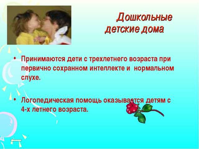 Дошкольные детские дома Принимаются дети с трехлетнего возраста при первично...