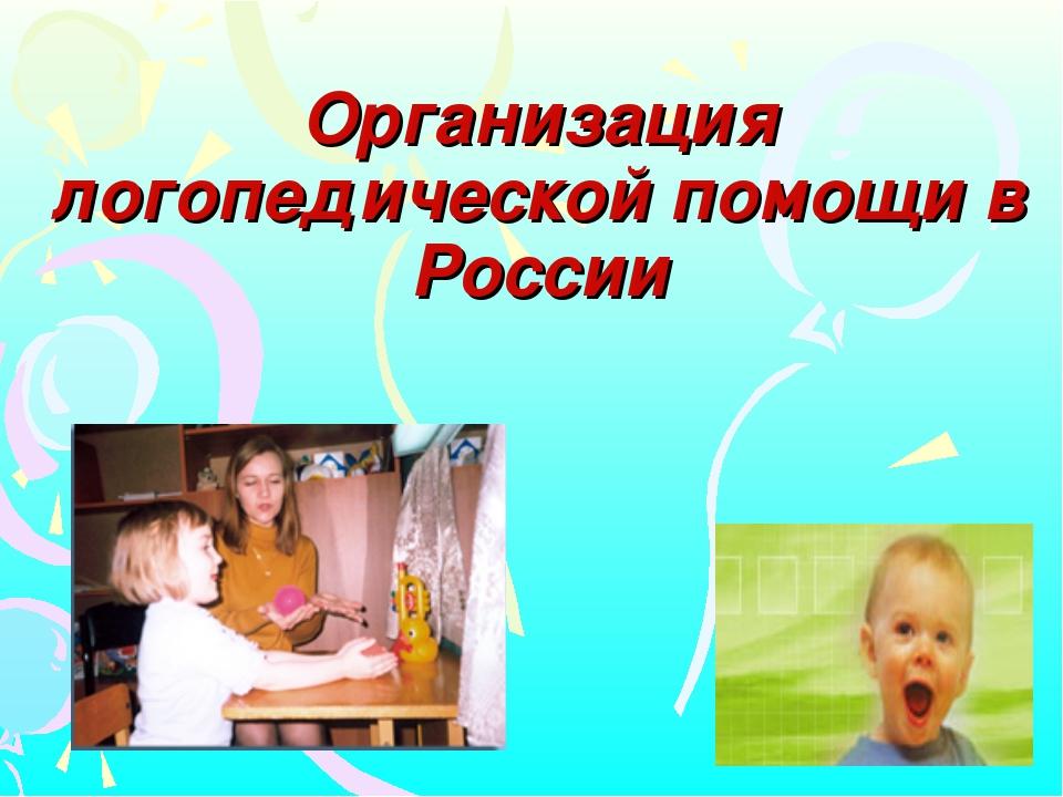 Организация логопедической помощи в России