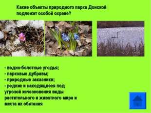 - водно-болотные угодья; - парковые дубравы; - природные заказники; - редкие
