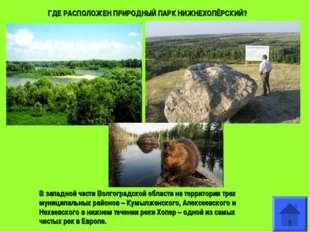 В западной части Волгоградской области на территории трех муниципальных район