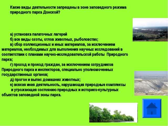 Какие виды деятельности запрещены в зоне заповедного режима природного парка...