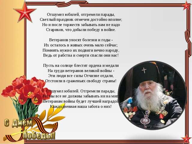 Отшумел юбилей, отгремели парады, Светлый праздник отмечен достойно вполне; Н...
