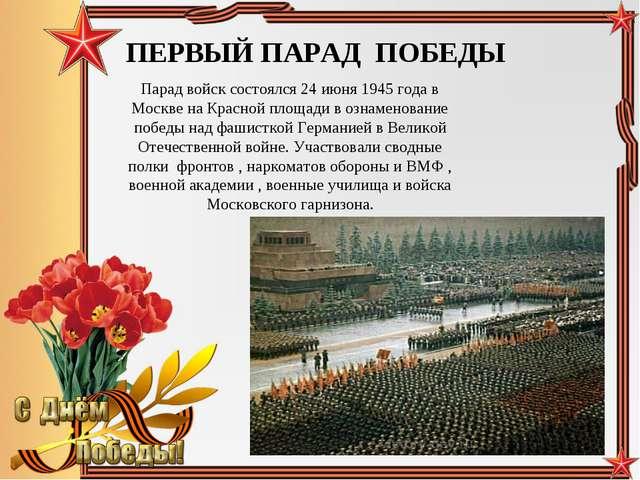 ПЕРВЫЙ ПАРАД ПОБЕДЫ Парад войск состоялся 24 июня 1945 года в Москве на Красн...