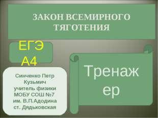ЗАКОН ВСЕМИРНОГО ТЯГОТЕНИЯ Тренажер ЕГЭ А4 Синченко Петр Кузьмич учитель физи