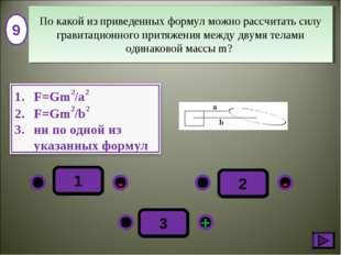 1 - + - 3 2 9 По какой из приведенных формул можно рассчитать силу гравитацио