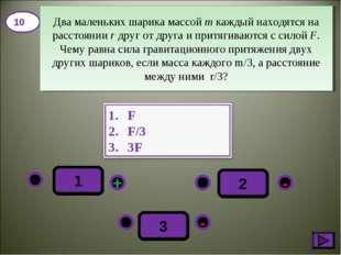 1 - + - 3 2 10 Два маленьких шарика массой m каждый находятся на расстоянии r