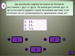 1 - + - 2 3 5 Два маленьких шарика находятся на большом расстоянии L друг от
