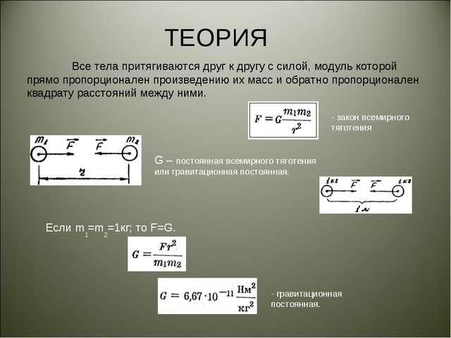 ТЕОРИЯ Все тела притягиваются друг к другу с силой, модуль которой прямо про...