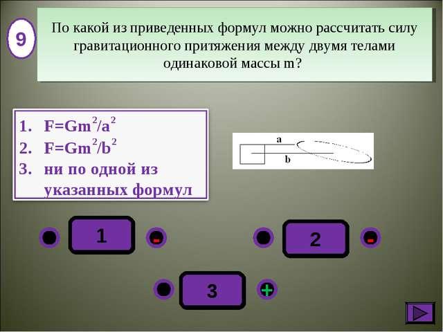 1 - + - 3 2 9 По какой из приведенных формул можно рассчитать силу гравитацио...