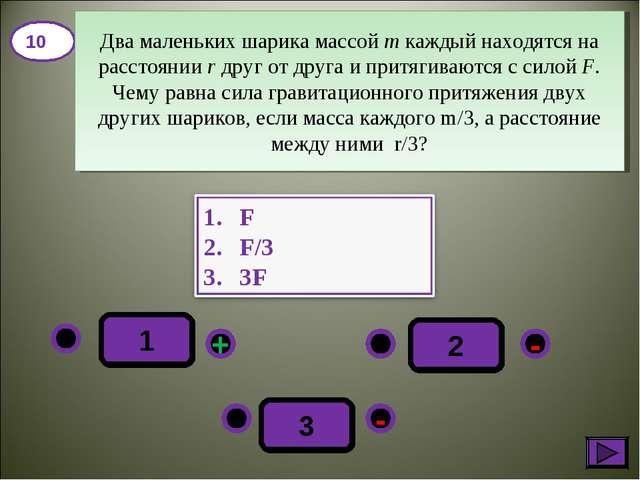 1 - + - 3 2 10 Два маленьких шарика массой m каждый находятся на расстоянии r...