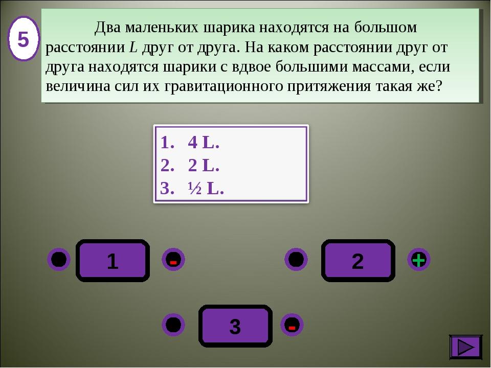 1 - + - 2 3 5 Два маленьких шарика находятся на большом расстоянии L друг от...