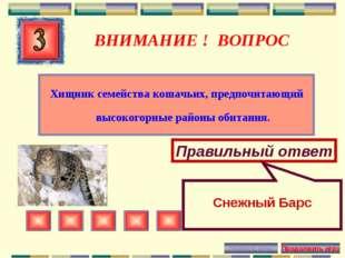 ВНИМАНИЕ ! ВОПРОС Хищник семейства кошачьих, предпочитающий высокогорные райо