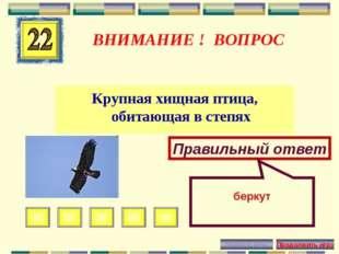 ВНИМАНИЕ ! ВОПРОС Крупная хищная птица, обитающая в степях Правильный ответ б