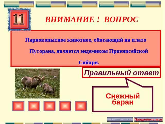 ВНИМАНИЕ ! ВОПРОС Парнокопытное животное, обитающий на плато Путорана, являет...